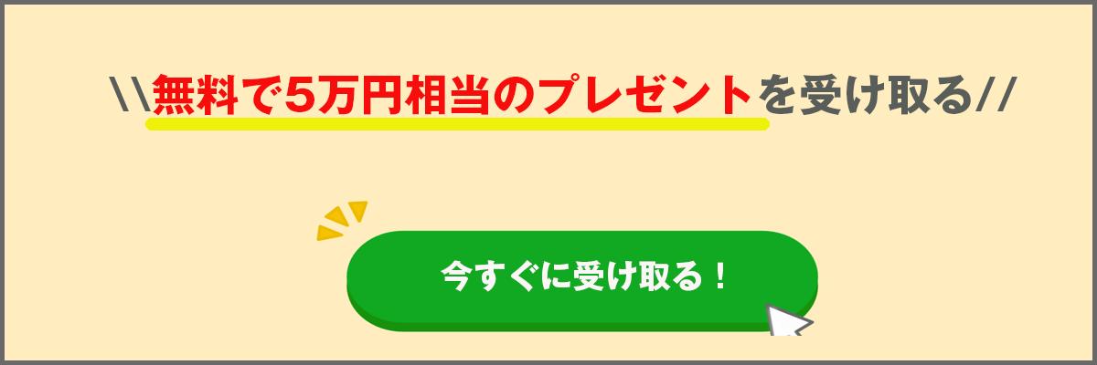 無料で5万円相当のプレゼントを受け取る