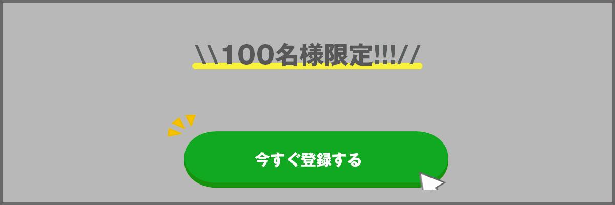 100名様限定!!