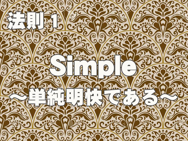 Simple単純明快である