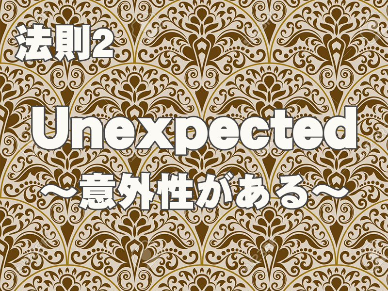 Unexpected意外性がある