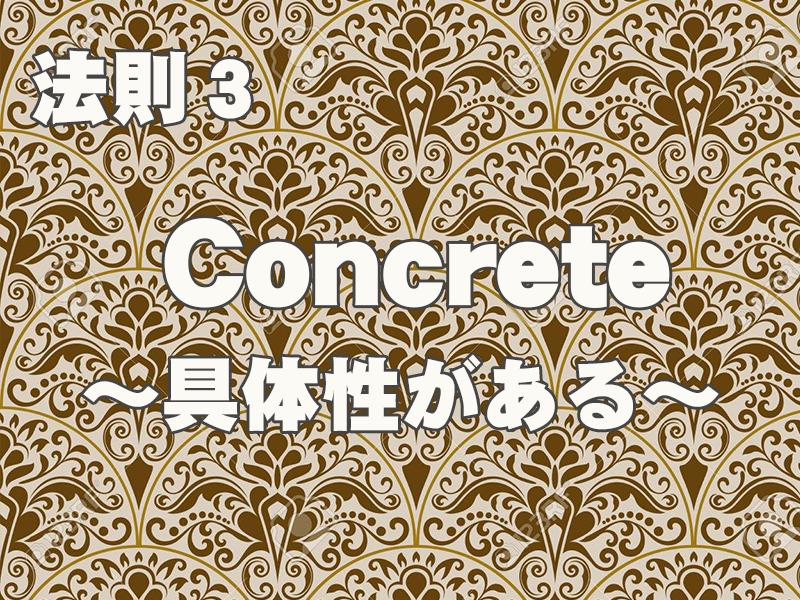 concrete具体性がある