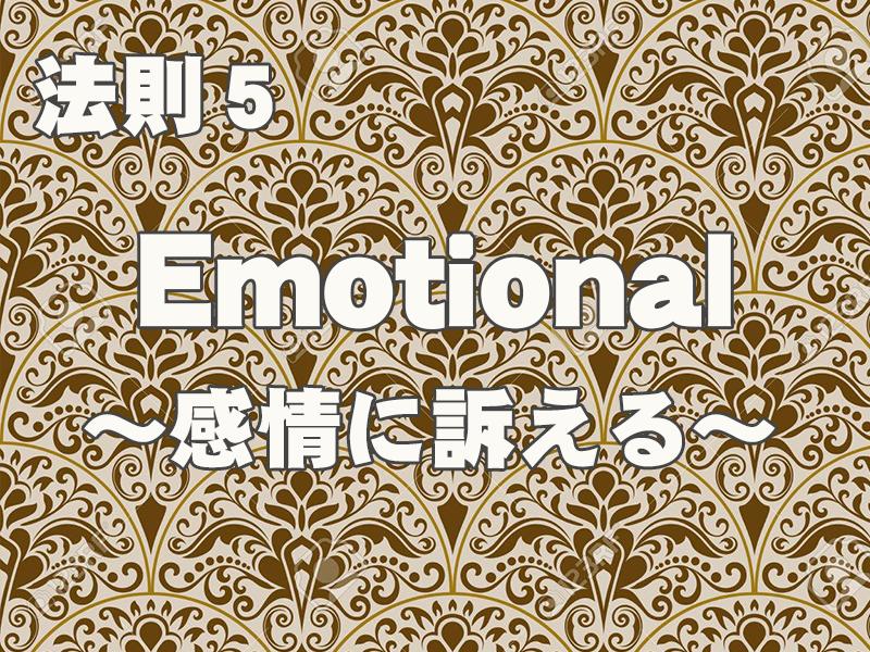 Emotional感情に訴える