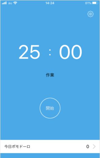 「ポモドーロ-作業25分に焦点を当てる-」〜スマホアプリ〜