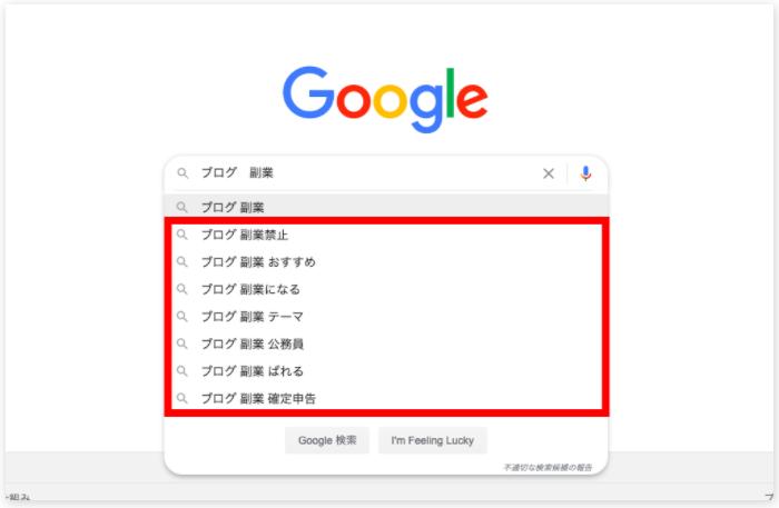 「ブログ 副業」と検索