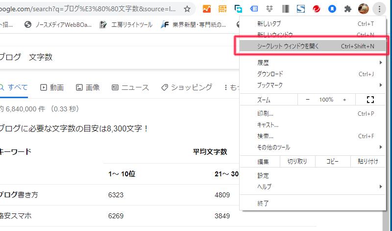 「ブログ 文字数」というキーワードをシークレットウィンドウで検索
