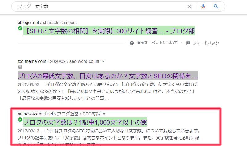 例.「ブログ 文字数」で検索