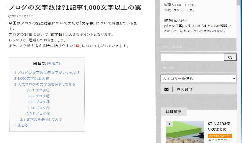 例.「ブログ 文字数」で検索2