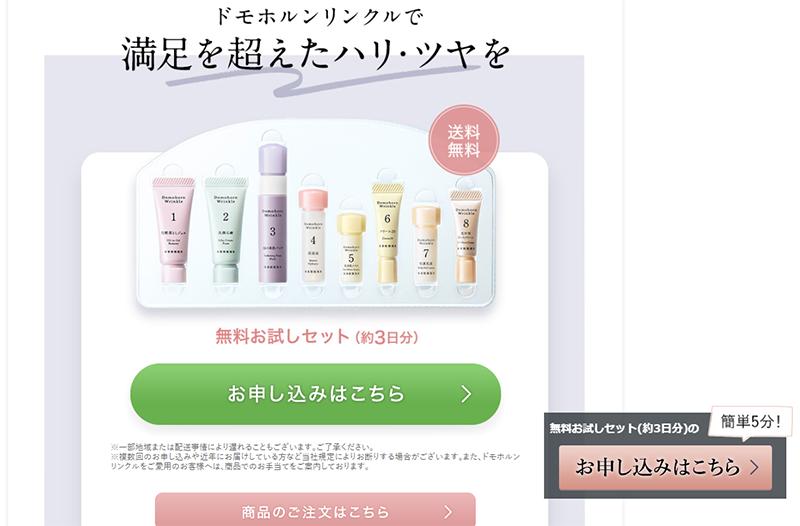 例:化粧品