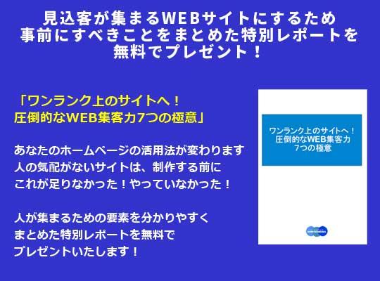 「ワンランク上のサイトへ!圧倒的なWEB集客力7つの極意」