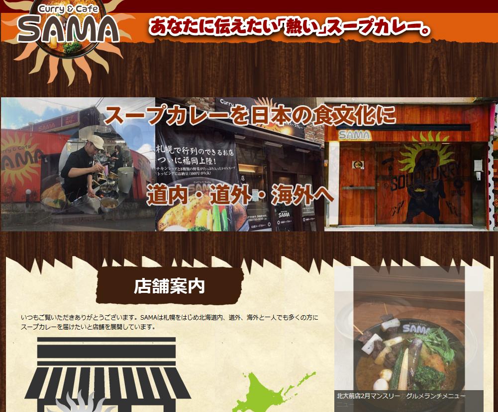 【飲食店】スープカレーSAMA様