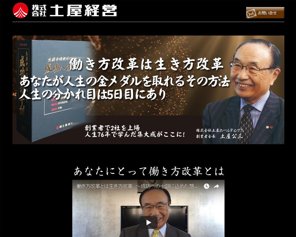 【コーポレートサイト】株式会社 土屋経営様