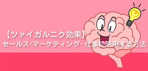 【ツァイガルニク効果】セールス・マーケティング・仕事に活用する方法