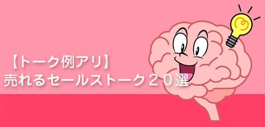 【トーク例アリ】売れるセールストーク20選