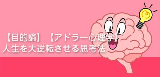 【目的論】人生を大逆転させる思考法【←アドラー心理学】