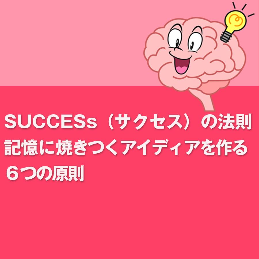 SUCCESs(サクセス)の法則|記憶に焼きつくアイディアを作る6つの原則