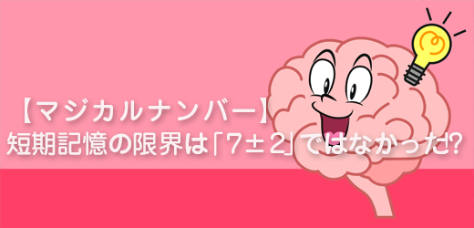 【マジカルナンバー】短期記憶の限界は「7±2」ではなかった!?