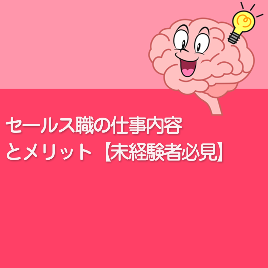 セールス職の仕事内容とメリット【未経験者必見】