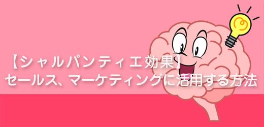 【シャルパンティエ効果】セールス、マーケティングに活用する方法