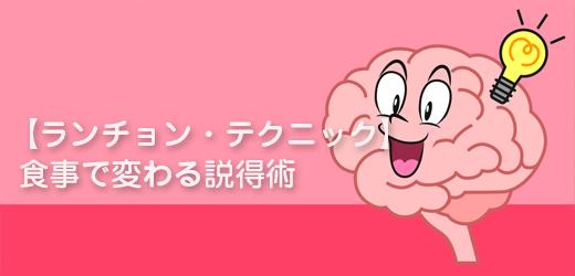 【ランチョン・テクニック】食事で変わる説得術