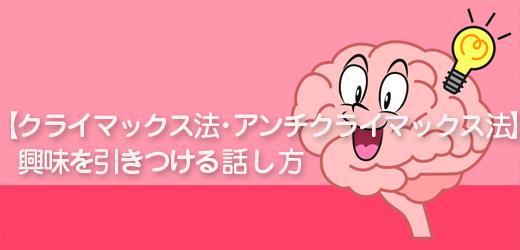 【クライマックス法・アンチクライマックス法】興味を引きつける話し方
