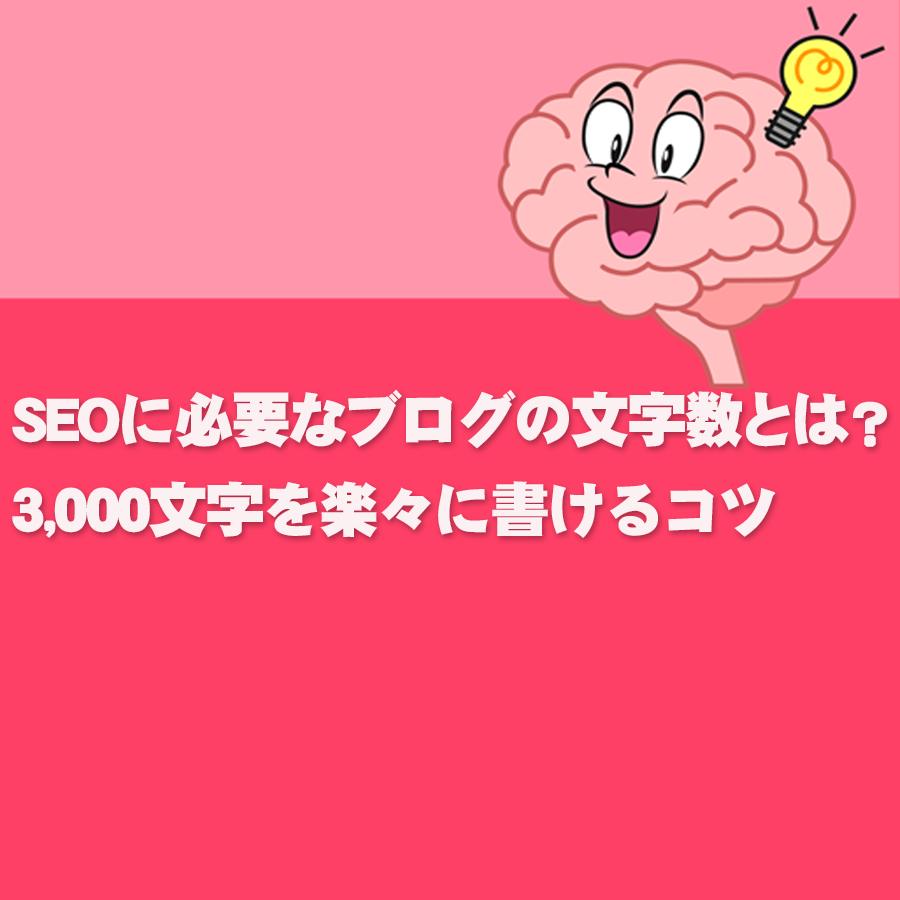 SEOに必要なブログの文字数とは?|3,000文字を楽々に書けるコツ