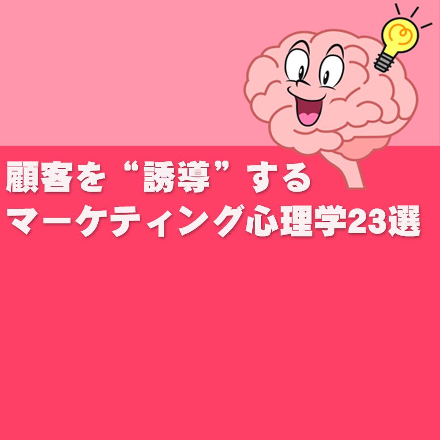 """顧客を""""誘導""""するマーケティング心理学23選"""