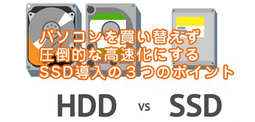 パソコン効率化シリーズ第2弾 HDDをSSDに入れ替えてパソコンを圧倒的な高速化!