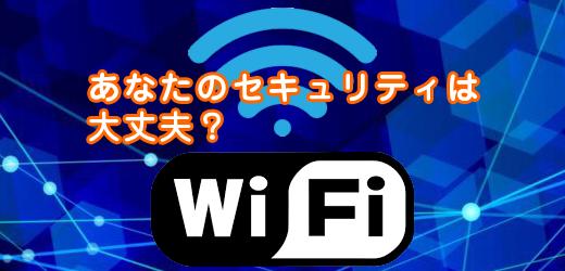 無線WiFiのセキュリティは大丈夫?古いルーターだとしたらかなり危険です