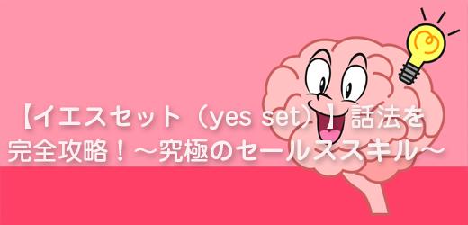 【イエスセット(yes set)】話法を完全攻略!〜究極のセールススキル〜