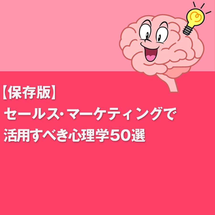 【保存版】マーケティングで活用すべき心理学50選