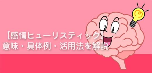 【感情ヒューリスティック】意味・具体例・活用法を解説