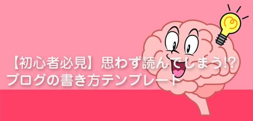 【初心者必見】思わず読んでしまう!?ブログの書き方テンプレート