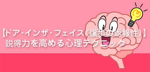 【ドア・インザ・フェイス(譲歩の返報性)】説得力を高める心理テクニック
