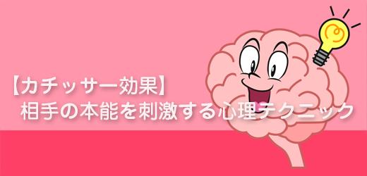 【カチッサー効果】相手の本能を刺激する心理テクニック