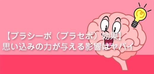 【プラシーボ(プラセボ)効果】思い込みの力が与える影響力はハンパない