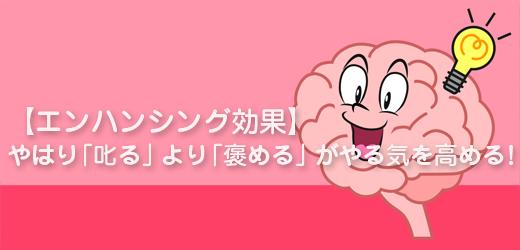 【エンハンシング効果】やはり「叱る」より「褒める」がやる気を高める!?
